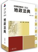 (二手書)地政法典-2016國考.實務法律工具書