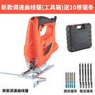 電鋸  電動曲線鋸多功能手提電鋸家用拉花鋸手持小型木板切割機木工工具