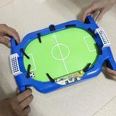 桌上足球雙人桌面足球台足球機桌游戲兒童桌式男孩玩具親子足球場YXS      韓小姐的衣櫥