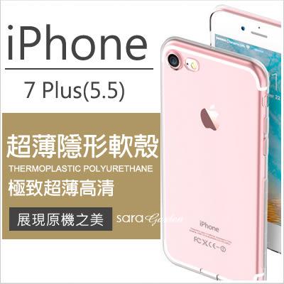 輕 透 薄 高清 耐磨 iPhone 7Plus 5.5吋 7P 全包邊 手機殼 保護套 透明 TPU 軟殼 Sara Garden【D0901056】