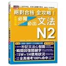 絕對合格全攻略新制日檢N2必背必出文法(20K+MP3)