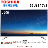 【TOSHIBA東芝】55吋六真色4K聯網液晶顯示器+視訊盒55U6840VS 不含基本安裝