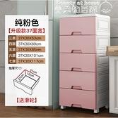 收納櫃 順豐包郵37cm寬粉色塑料抽屜式夾縫櫃子浴室儲物櫃子衛生間收納櫃 風馳