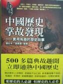 【書寶二手書T2/歷史_GCL】中國歷史掌故發現_簡志忠