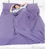 旅行酒店隔臟睡袋成人室內四季通用便攜式臥鋪賓館被套床單人雙人igo  夢想生活家
