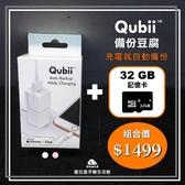【愛拉風】Qubii 備份豆腐頭 + 32G記憶卡 超值組合價 白粉 蘋果認證 iphone手機備份 備份神器
