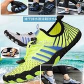 沙灘涉水游泳溯溪戶外釣魚男女情侶水鞋室內瑜伽健身跑步機專用鞋 快速出貨