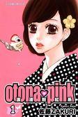 浪漫粉紅系(1)