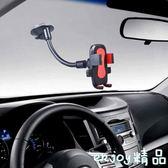 車載手機支架前擋風玻璃吸盤式