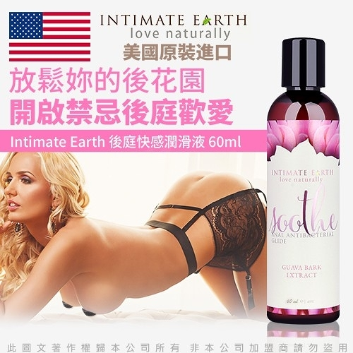 美國Intimate-Earth Soothe 後庭抗菌潤滑液-120ml