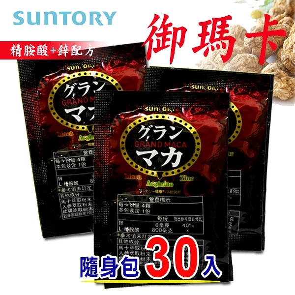 SUNTORY三得利  御瑪卡 精胺酸+鋅 配方 隨身包(30入)【i -優】