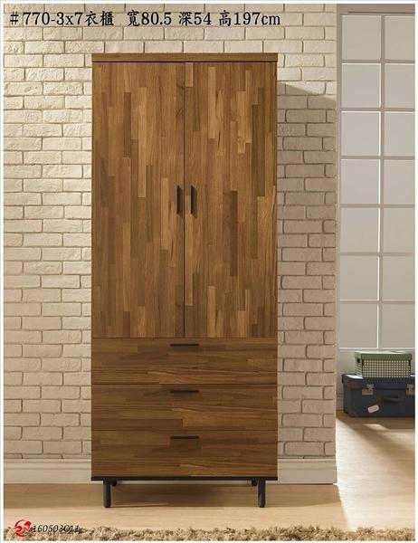 【石川傢居】#工業風 SL-770 兩門三抽 3X7衣櫃 另有房間/客廳/廚房系列 可訂製尺寸