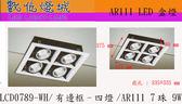 數位燈城 LED-Light-Link【LCD0789-WH / 有邊框 - 田字四燈盒燈 - 白色】 AR111 LED 7珠 9W