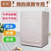 洗衣機罩美的專用滾筒式洗衣機罩5/6/7/8/9公斤全自動防水防曬加厚保護套 獨家流行館