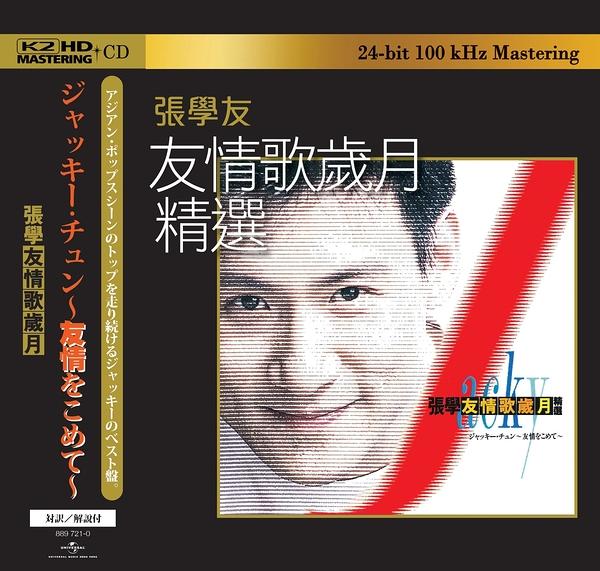 【停看聽音響唱片】【K2HD】張學友:情歌歲月精選