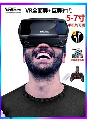 VR眼鏡vr眼鏡手機專用3d體感遊戲手柄智慧一體機VR頭戴式虛擬現實電影  夏季新品