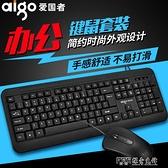 愛國者有線鍵盤鼠標套裝臺式電腦筆記本辦公家用游戲鍵盤鼠標套裝網吧套件AK1801 探索先鋒