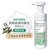 PONPON Soft低敏洗顏慕絲-調理淨痘型150g