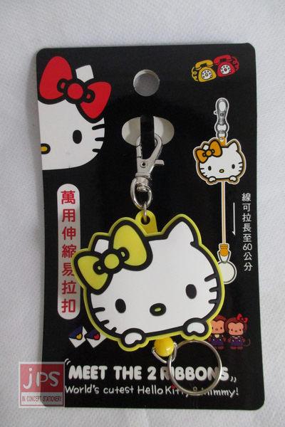 Hello Kitty 凱蒂貓 萬用伸縮易拉扣 伸縮易拉扣 962988