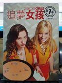 R00-008#正版DVD#追夢女孩 第一季(第1季) 3碟精裝版#歐美影集#挖寶二手片