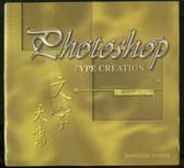 (二手書)【PHOTOSHOP 4.0文字天書TYPE CREATION】