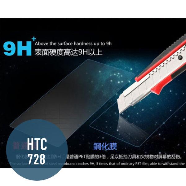 HTC Desire 728 鋼化玻璃膜 螢幕保護貼 0.26mm 鋼化膜 2.5D弧度 9H硬度 玻璃貼