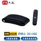 送保溫杯★PX大通★6K追劇王 智慧網路電視盒 OTT-4216