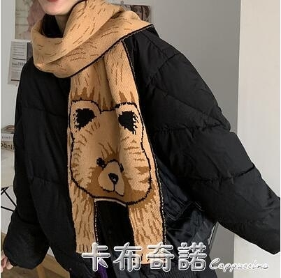 小熊圍巾女冬季韓版百搭日系學生少女ins復古長款保暖針織圍脖潮 卡布奇诺