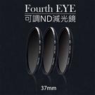 攝彩@Fourth EYE 可調ND減光鏡 濾鏡 過濾光線 專業濾鏡 ND2-ND400 37mm拍日蝕 日環蝕