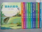 【書寶二手書T6/少年童書_MPF】奇異的魚類_奇異的爬蟲_動物的房子等_共12本合售