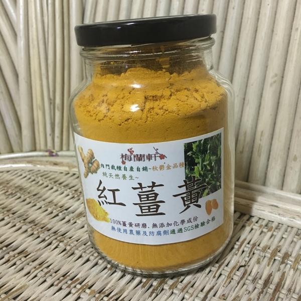 健康養生的好選擇~紅薑黃粉(梅蘭軒) 超值優惠組合 2大罐只要1150元