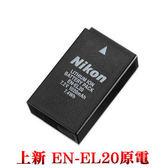 【台南/上新】公司貨 Nikon EN-EL20 原廠電池★裸裝★適用機型:J1 《免運費》