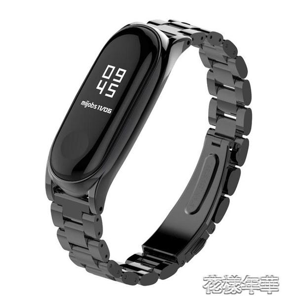 小米手環4錶帶替換帶不銹鋼三代運動防水金屬腕帶米蘭尼 花樣年華