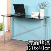 《YoStyle》亮面烤漆-120x40cm工作桌 電腦桌 書桌 辦公桌 NB桌(二色任選)