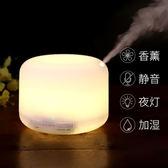 現貨 薰香空氣加濕器 500ml大容量天然植物精油香薰機負離子水氧小夜燈超音波噴霧機 店慶降價