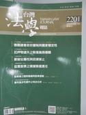 【書寶二手書T4/法律_ZKR】台灣法學雜誌_220期_議會政府體制與國家穩定性…等