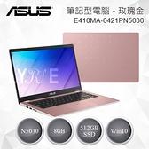ASUS Laptop E410MA (E410MA-0421PN5030) 玫瑰金 筆記型電腦