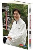 (二手書)愛是人間最好的藥:臺北慈濟醫院院長趙有誠的全人醫療