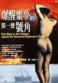 二手書博民逛書店 《爆醒噩夢的第一聲號角》 R2Y ISBN:9573315912│艾瑞克‧麥克邁
