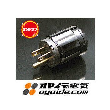 日製Oyaide P-029電源線插頭(公頭)