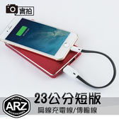 短版充電線 扁線 Type-C Micro USB 短線 Note8 U11 R11 R15 XZ2 傳輸線 ARZ