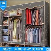 衣櫃出租房用的簡易布簡約現代布藝經濟型g組裝鋼管加粗加固 法布蕾輕時尚igo