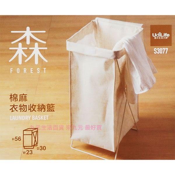 【九元生活百貨】森 棉麻衣物收納籃 洗衣籃 無印