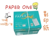 PAPER ONE 70磅影印紙 A4 一包500張 影印/雷射/噴墨印表機/辦公用品 限用賣家宅配寄送