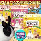 【培菓平價寵物網】日本SMACK》跳跳兔高纖飼料400g/包