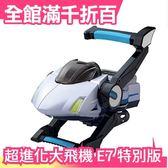 【超進化大飛機 E7】日本 TAKARA TOMY 新幹線變形機器人 初回特別版 Shinca【小福部屋】