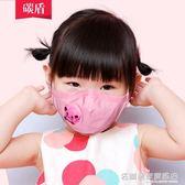 碳盾兒童專業防霧霾口罩純棉透氣防塵防顆粒物兒童學生上學專用 『名購居家』