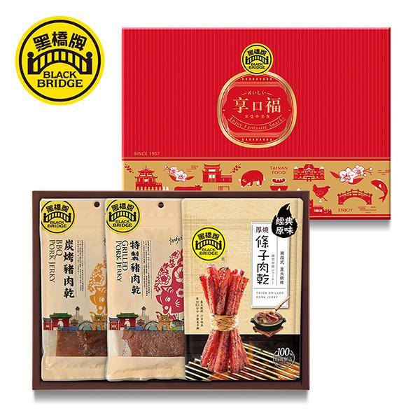 《免運》【黑橋牌】享口福經典肉乾免運禮盒(蜜汁肉乾、豬肉乾、厚燒條子肉乾)
