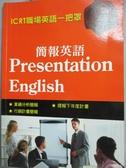 【書寶二手書T3/語言學習_JDC】簡報英語_Mark Hammous