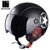 四季通用摩托車頭盔男半盔覆式夏天電動車安全帽女士夏季輕便式 挪威森林